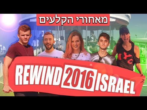 Download Youtube: Rewind 2016 Israel: Behind the Scenes