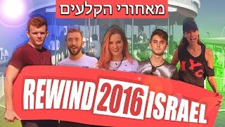 Rewind 2016 Israel: Behind the Scenes