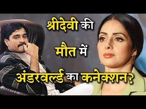 What is Underworld Connection With Sridevi's Death?