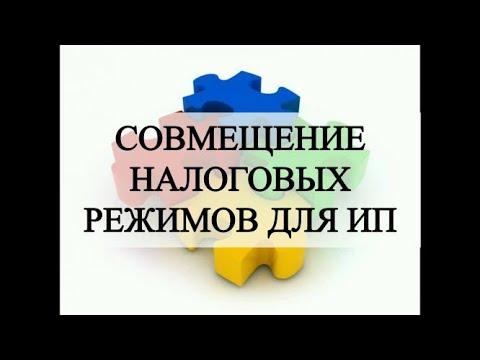 ИП на УСН и ЕНВД | Общая система налогообложения и ЕНВД | ЕНВД и УСН | Налоги ИП 2019 | Патент