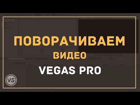 19. Как повернуть или перевернуть видео в Sony Vegas
