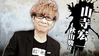 PS4専用ソフト『龍が如く6 命の詩。』山寺宏一(秋山駿役)スペシャルイ...
