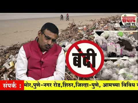 plastic bandi kalachi garaj : prashant avchat
