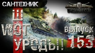 WoT уроды Выпуск #153 ~World of Tanks (wot)