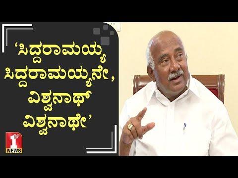 'ಸಿದ್ದರಾಮಯ್ಯನವರ ಮೇಲೆ ಕೋಪ..' | H Vishwanath on Siddaramaiah