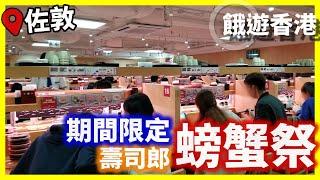 【餓遊.香港】#9 期間限定螃蟹祭 | 壽司郎 [4K]