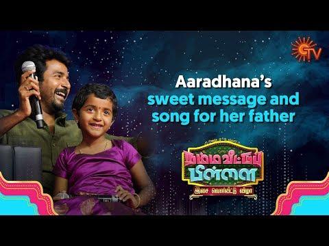 Aaradhana's cute Moments with SivaKarthikeyan | Namma Veettu Pillai Audio Launch