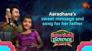 Aaradhana's cute Moments with SivaKarthikeyan | Namma Veettu Pillai Audio Launch