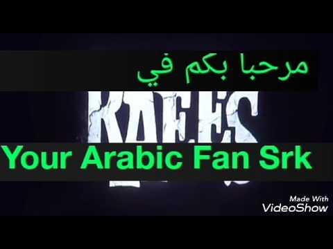 فيلم العمالقة كامل مترجم بالعربية