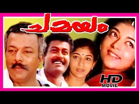 Chamayam  | Malayalam Full Movie | Manoj K Jayan & Sithara