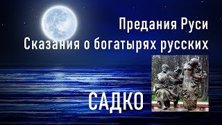 #013. Садко