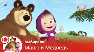 Маша и Медведь — Всем смотреть! Самые смешные ролики про находчивых детей!(, 2017-05-02T21:46:39.000Z)