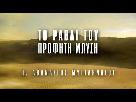 Πού βρήκε ο Προφήτης Μωυσής το ραβδί; - π. Αθανάσιος Μυτιληναίος