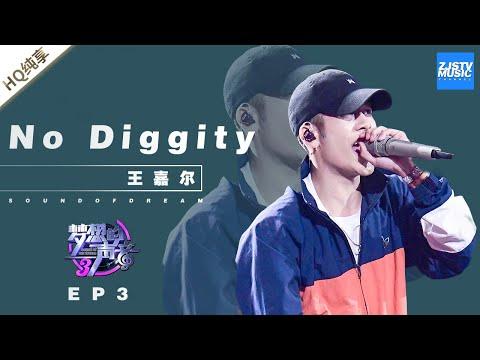 [ 纯享 ]王嘉尔《no diggity》《梦想的声音3》EP3 20181109 /浙江卫视官方音乐HD/