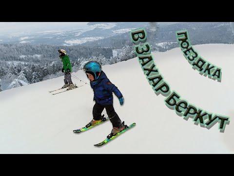 Поездка в горнолыжный комплекс Захар Беркут.