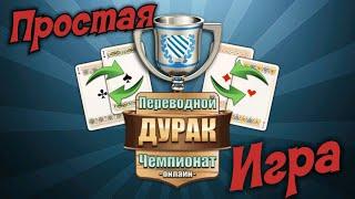 Переводной Дурак Чемпионат онлайн - Простая игра