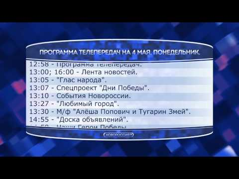 Программа телепередач на 4 мая 2015 года ОПУБЛИКОВАТЬ 03.05