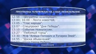 Программа телепередач на 4 мая 2015 года (ОПУБЛИКОВАТЬ 03.05)