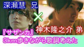 PVに深瀬慧さんと共に神木隆之介さんが兄弟役として登場している『サザ...