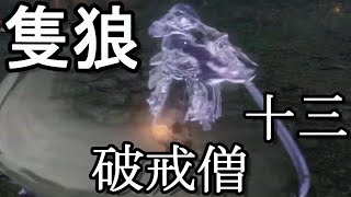 SEKIRO#SEKIRO:SHADOWS DIE TWICE#隻狼#破戒僧 ボス戦:破戒僧.