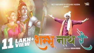 Sambhoo Nath Re | Mera Bhola Hai Bhandari Kare Nandi Ki Sawari | Munish Lakhmirwala | WE2 HARYANVI