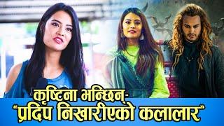 PREM GEET 3 कि Kristina पहिलो पटक मिडियामा, Pradeep Khadka र आफ्नो भूमिकाको बारेमा खोलिन यस्तो कुरा