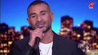 المطرب أحمد سعد يبدع في غناء