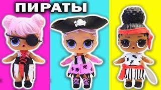 КУКЛЫ ЛОЛ СЮРПРИЗ Пиратская вечеринка Мультик Лол Видео для детей LOL Surprise Dolls DIY