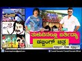 Tulu dubbing movies   Tulu comedy   Devadas Kapikad, Arvind Bolar, Bhojaraj vamanjuru, Naveen padil
