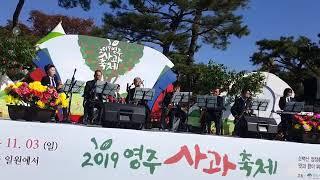 크레센도~2019년10월.영주사과축제