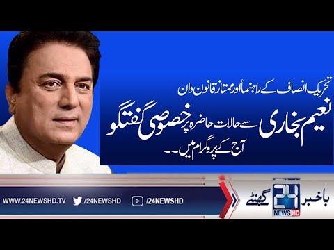 Exclusive interview of Naeem Bukhari | Ikhtilaf E Rae | 16 October 2017 | 24 News HD