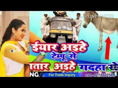ये गाना सुनिये Iyar aihe Tempu se Bhatar aihe Gadha seBhojpuri New Song