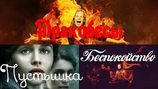 Обзоры фильмов: Голос из камня (2017), Она Должна сгореть (2015), Приглашение (2015) 18+