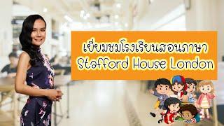 เรียนต่อต่างประเทศที่ไหนดี โรงเรียนสอนภาษาอังกฤษ Stafford house