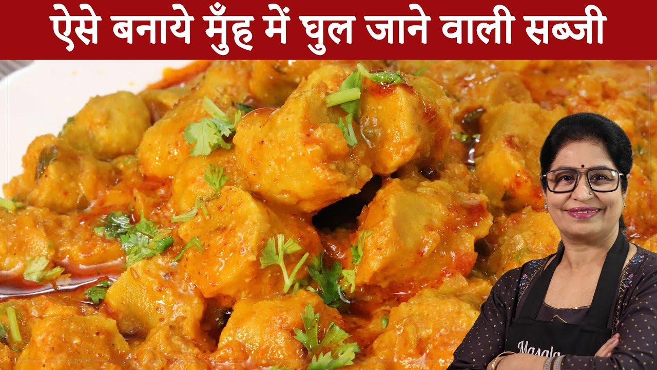 इन 4 ट्रिक्स के साथ गट्टे की सब्जी बनायेंगे तो मुँह में जाते ही घुल जायेंगे | Gatta Ki Sabji Recipe