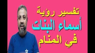 تفسير حلم رؤية أسماء البنات في المنام / اسماعيل الجعبيري
