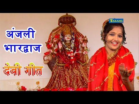 Lalki Chunariya || ललकी चुनरिया बांध के || Anjali Bhardwaj Bhakti Song || New Bhojpuri Devi Geet