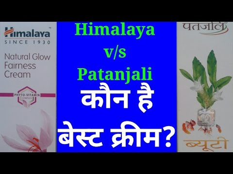 Patanjali Beauty cream V/S Himalya Natural Glow Cream. कौन है बेस्ट क्रीम?Comparative Analysis info.