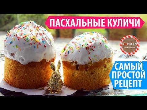 Самый ПРОСТОЙ и ВКУСНЫЙ рецепт ПАСХАЛЬНЫХ КУЛИЧЕЙ (ПАСОК) ★ CookingOlya