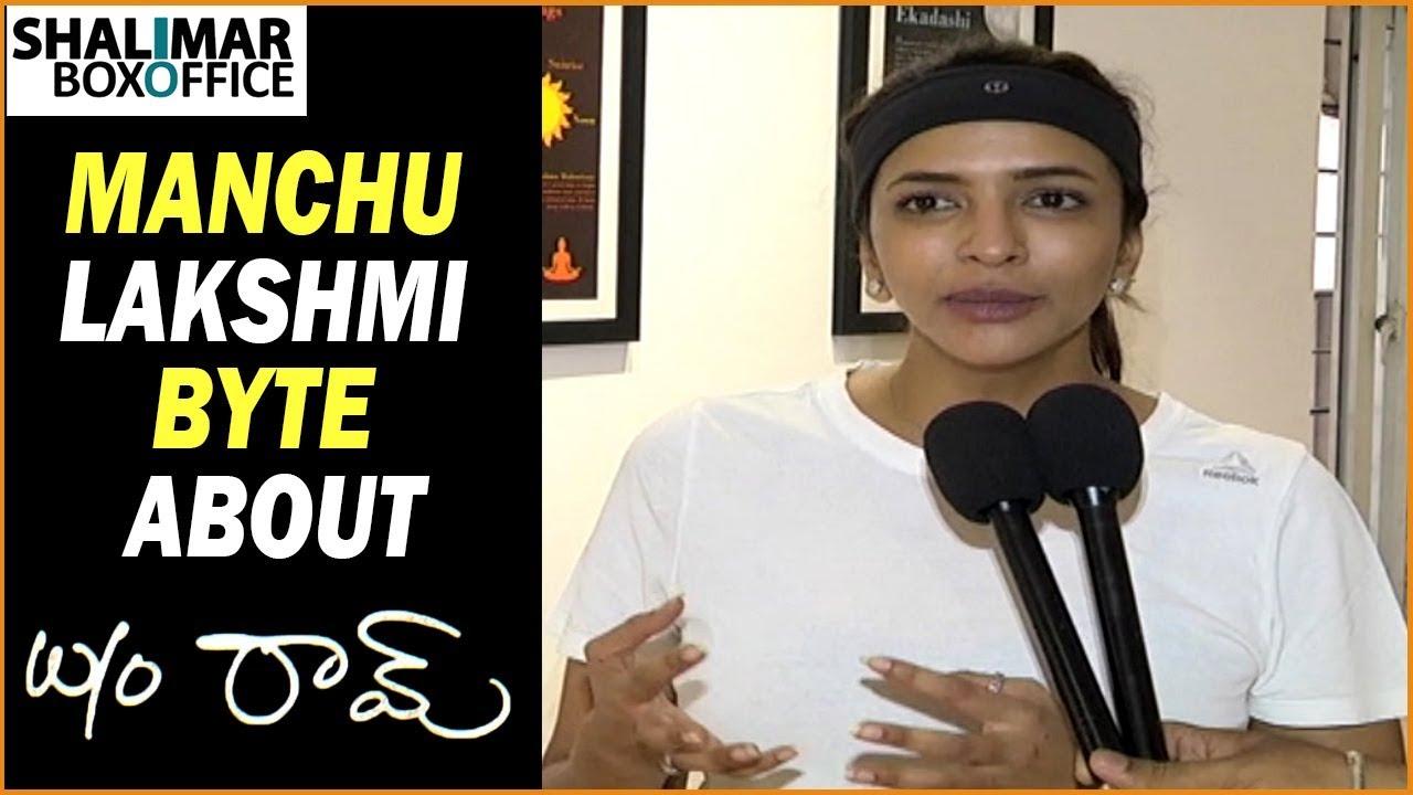 Manchu Lakshmi Byte about W/o Ram Movie || W/o Ram Movie || Shalimar Film Express