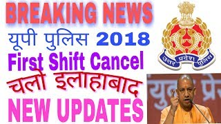 Up police 2018 first shift  paper Cancel चलो इलाहाबाद