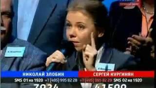 Девушка Нагнула  С. Кургиняна