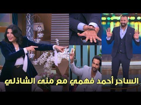 الساحر أحمد فهمي يبهر منى الشاذلي بألعاب سحرية بمساعدة كريم فهمي