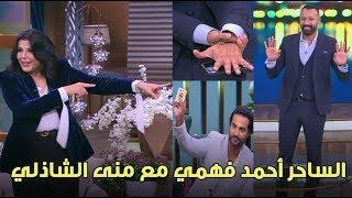 فيديو| أحمد فهمي يقدم فقرة سحرية على الهواء.. ومنى الشاذلي: