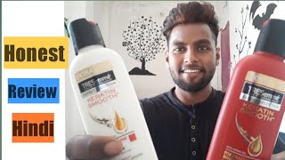 TRESemme Keratin Smooth Shampoo nd Conditioner Review in Hindi |Brown Boy lifestyle