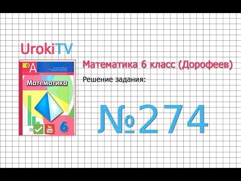 Задание №274 - ГДЗ по математике 6 класс (Дорофеев Г.В., Шарыгин И.Ф.)