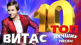Витас - ТОП 10. Лучшие песни. Любимые хиты