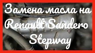 Замена масла Renault Sandero Stepway 1.6