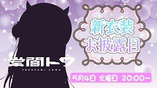 【#常闇トワ新衣装】New costume🎀オシャレなトワ様をみんな見て~!!【常闇トワ/ホロライブ】
