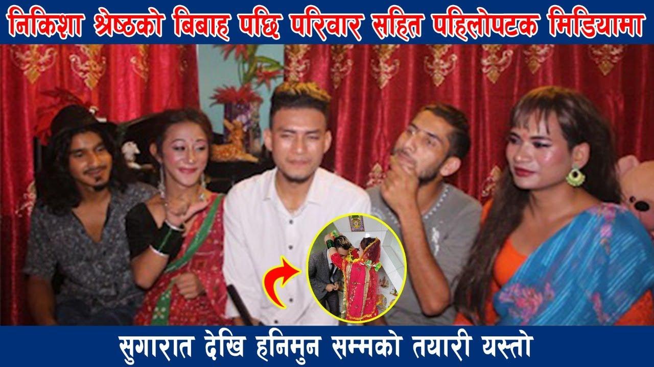 निकिशा श्रेष्ठको बिहे पछि सबै परिवार एकै साथ मिडियामा गरे यस्तो सम्म रमाइलो  ll Nikisha Shrestha ll